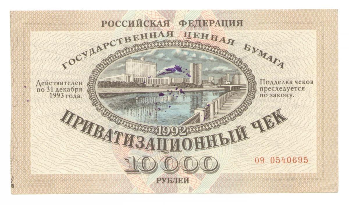 russian-privatization-voucher